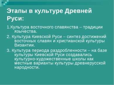 Этапы в культуре Древней Руси: 1.Культура восточного славянства – традиции яз...