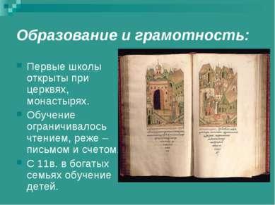 Образование и грамотность: Первые школы открыты при церквях, монастырях. Обуч...