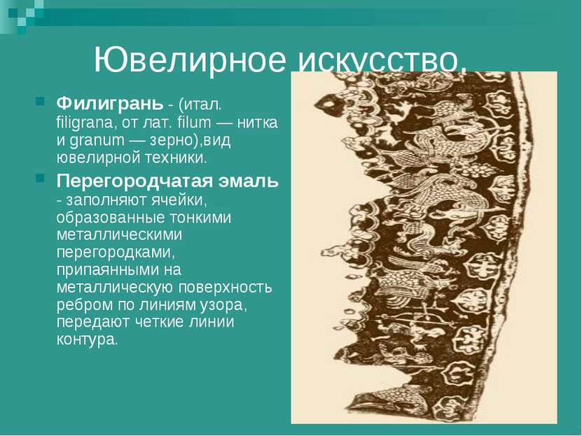 Ювелирное искусство. Филигрань - (итал. filigrana, от лат. filum — нитка и gr...