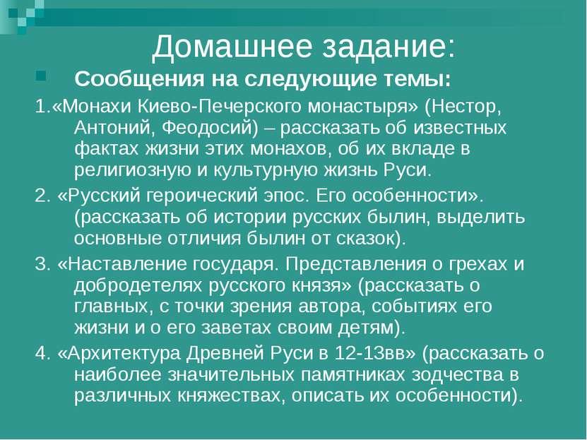 Домашнее задание: Сообщения на следующие темы: 1.«Монахи Киево-Печерского мон...