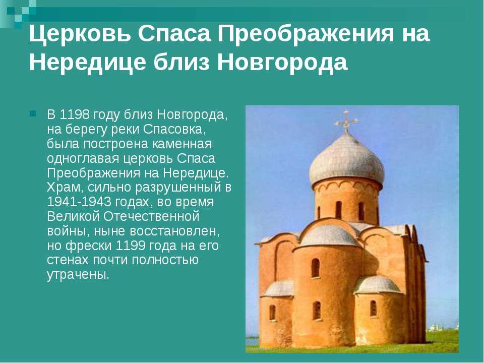 Церковь Спаса Преображения на Нередице близ Новгорода В 1198 году близ Новгор...