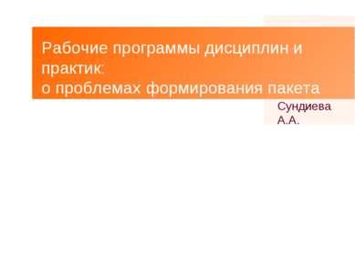 Рабочие программы дисциплин и практик: о проблемах формирования пакета ООП Су...