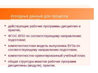 Исходные данные для процесса проектирования: действующие рабочие программы ди...