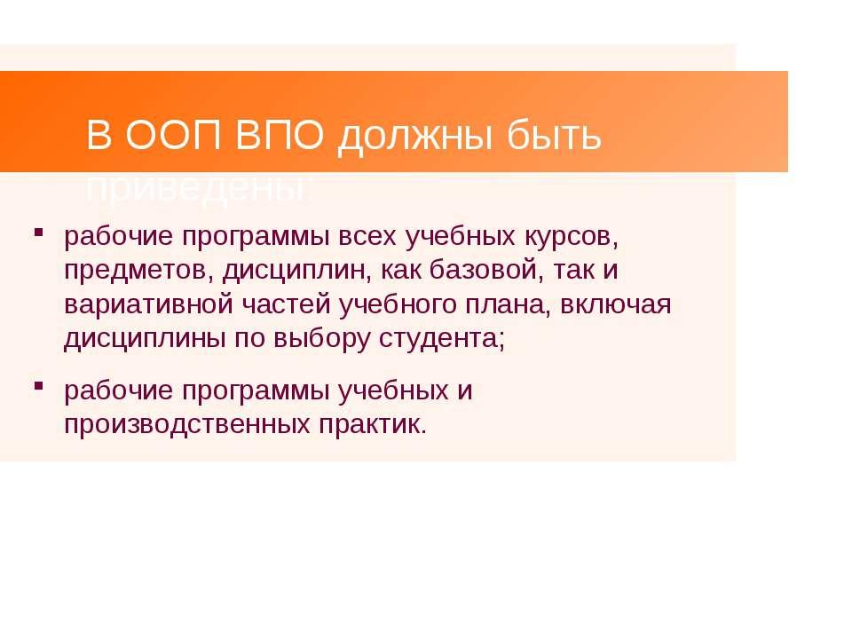 В ООП ВПО должны быть приведены: рабочие программы всех учебных курсов, предм...
