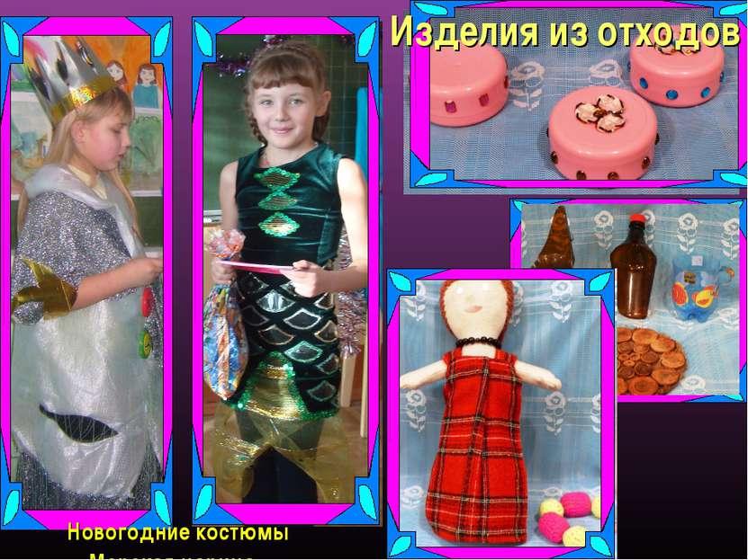 Новогодние костюмы «Морская царица» «Русалочка» Изделия из отходов