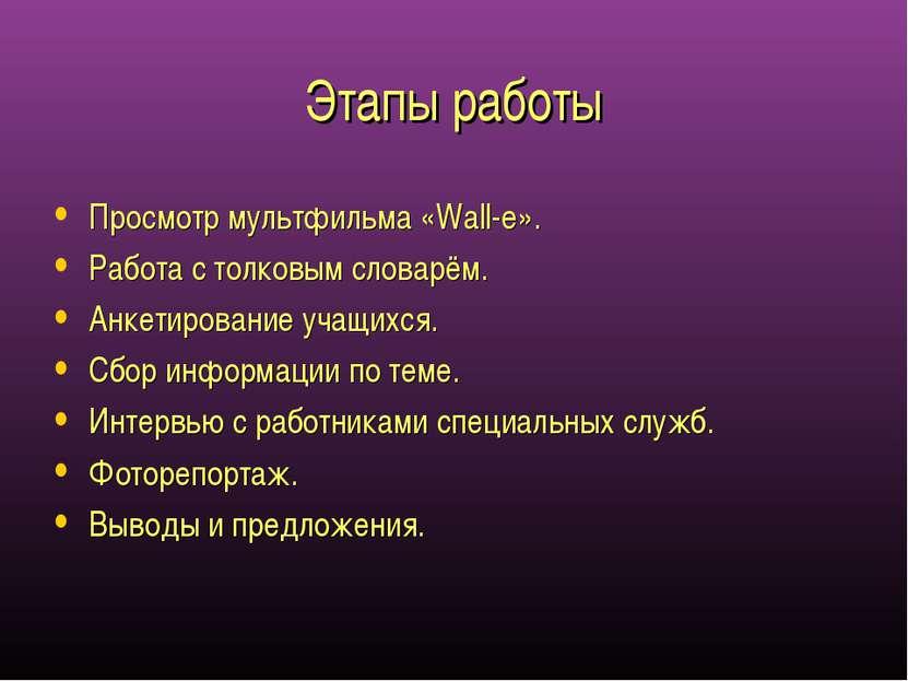 Этапы работы Просмотр мультфильма «Wall-e». Работа с толковым словарём. Анкет...