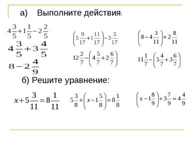 а) Выполните действия: б) Решите уравнение: