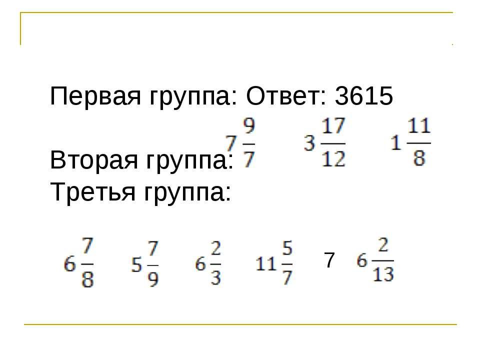 Первая группа: Ответ: 3615 Вторая группа: Третья группа: 7
