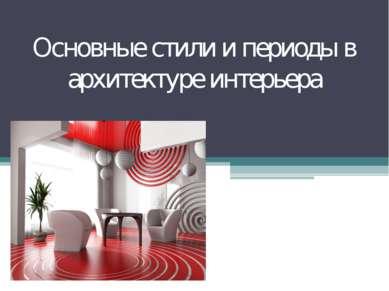 Основные стили и периоды в архитектуре интерьера