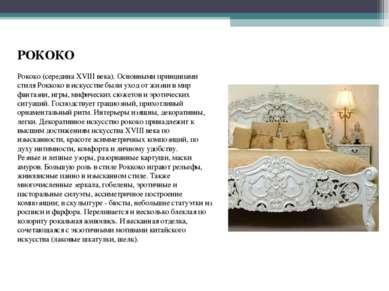 РОКОКО Рококо (середина XVIII века). Основными принципами стиля Роккоко в иск...