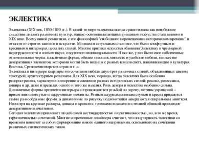 ЭКЛЕКТИКА Эклектика (XIX век, 1830-1890 гг.). В какой-то мере эклектика всегд...