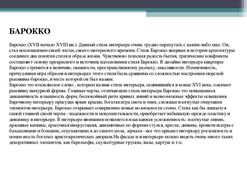 БАРОККО Барокко (XVII-начало XVIII вв.). Данный стиль интерьера очень трудно ...
