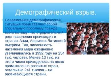 Современная демографическая ситуация представляет собой глобальную проблему п...