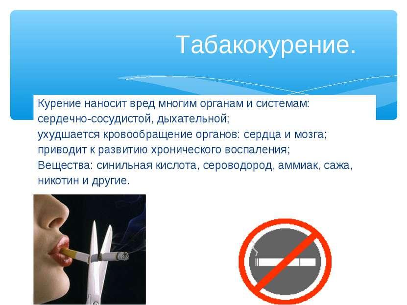 Курение наносит вред многим органам и системам: сердечно-сосудистой, дыхатель...