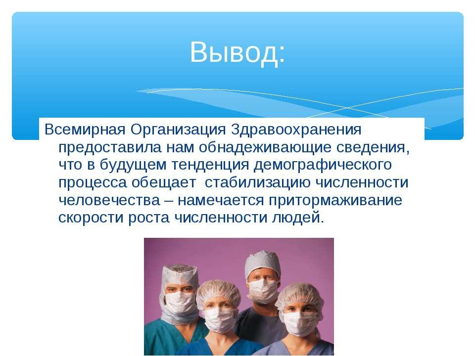 Всемирная Организация Здравоохранения предоставила нам обнадеживающие сведени...