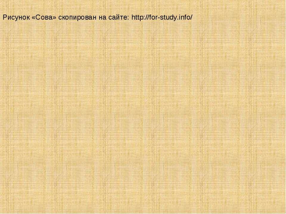 Рисунок «Сова» скопирован на сайте: http://for-study.info/