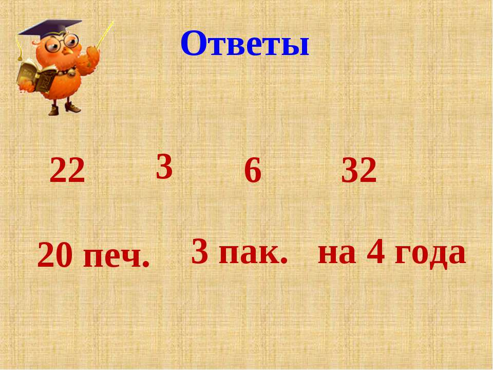 Ответы 22 3 6 32 20 печ. 3 пак. на 4 года