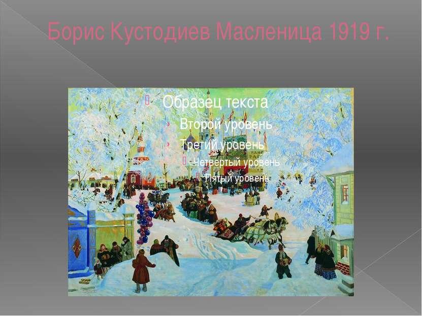 Борис Кустодиев Масленица 1919 г.