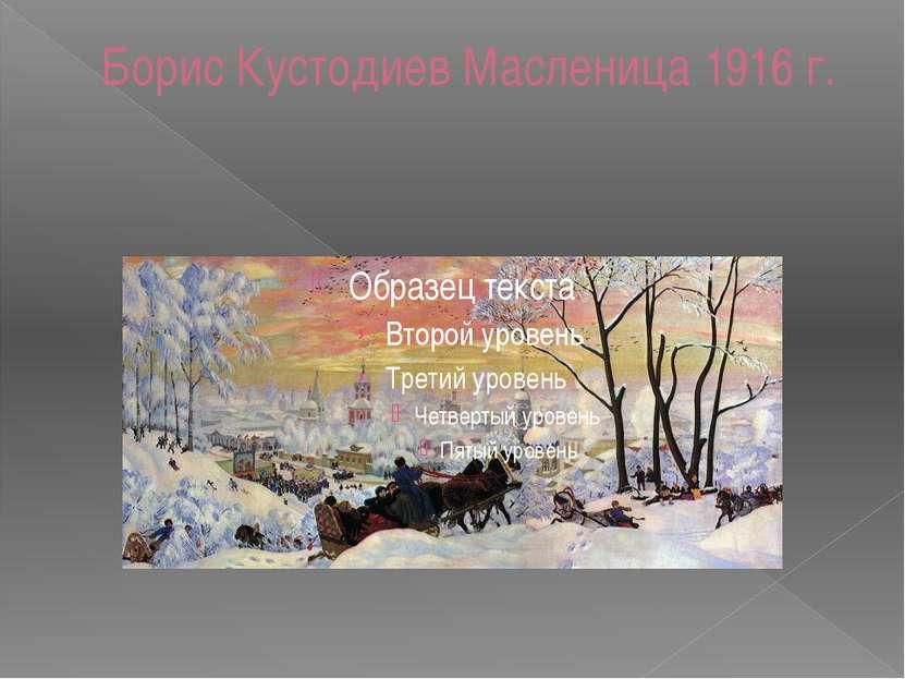 Борис Кустодиев Масленица 1916 г.