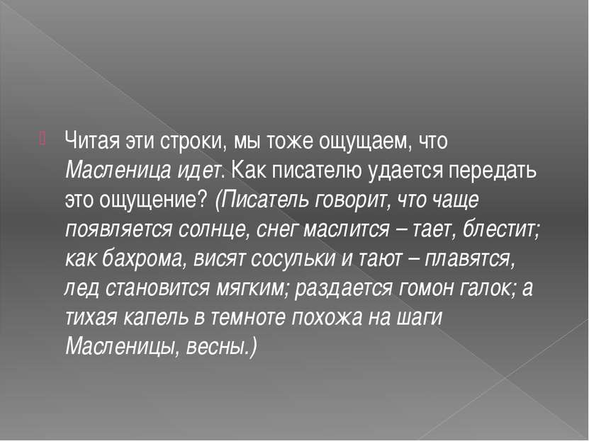 Читая эти строки, мы тоже ощущаем, что Масленица идет. Как писателю удается п...