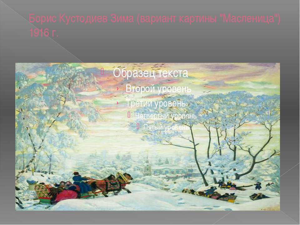 "Борис Кустодиев Зима (вариант картины ""Масленица"") 1916 г."