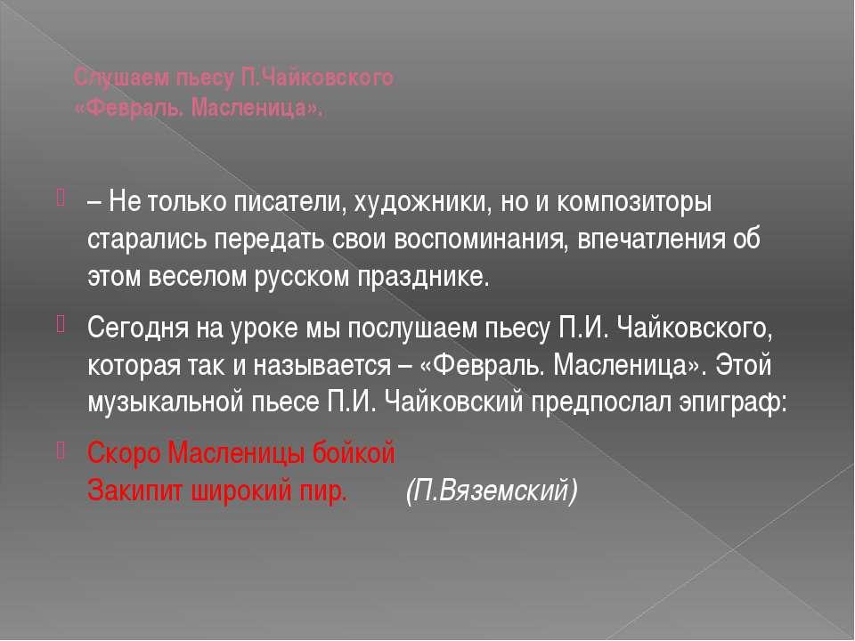 Слушаем пьесу П.Чайковского «Февраль. Масленица». – Не только писатели, худож...