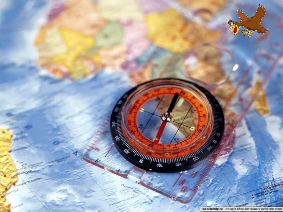 Наш географический опыт что вы знаете о географии; с чем или с кем вы связыва...