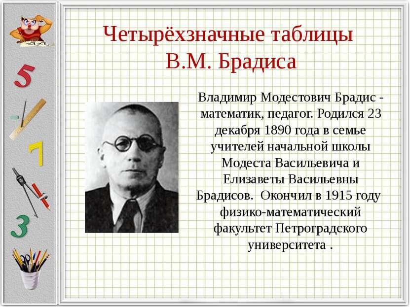 Четырёхзначные таблицы В.М. Брадиса Владимир Модестович Брадис - математик, п...