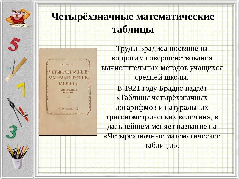 Четырёхзначные математические таблицы Труды Брадиса посвящены вопросам соверш...
