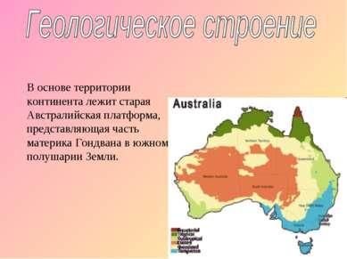 В основе территории континента лежит старая Австралийская платформа, представ...