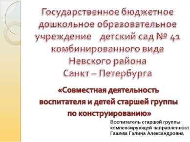 Воспитатель старшей группы компенсирующей направленности: Гашева Галина Алекс...