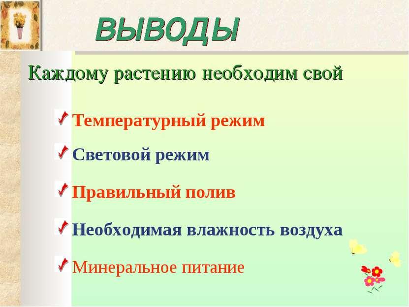 Каждому растению необходим свой Температурный режим Световой режим Правильный...
