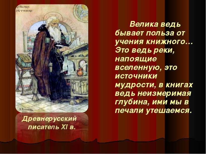 Древнерусский писатель XI в. Велика ведь бывает польза от учения книжного… Эт...