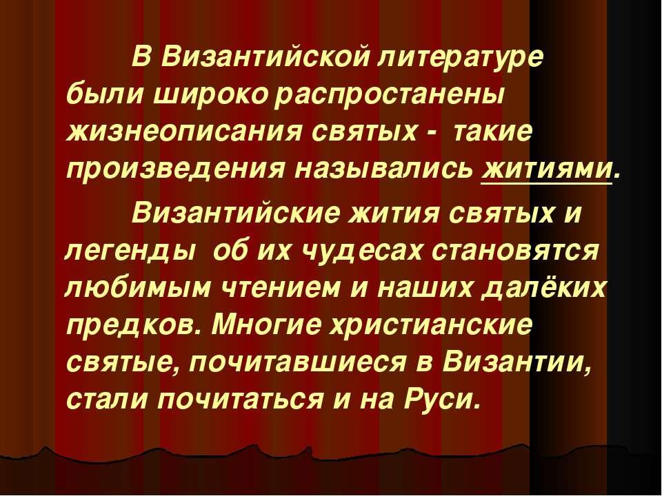 В Византийской литературе были широко распростанены жизнеописания святых - та...