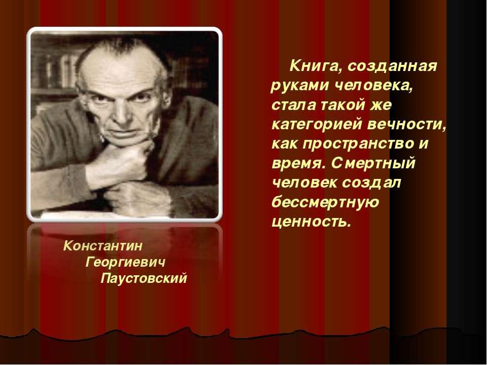Константин Георгиевич Паустовский Книга, созданная руками человека, стала так...