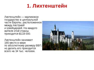 1. Лихтенштейн Лихтенштейн— карликовое государство вцентральной части Европ...
