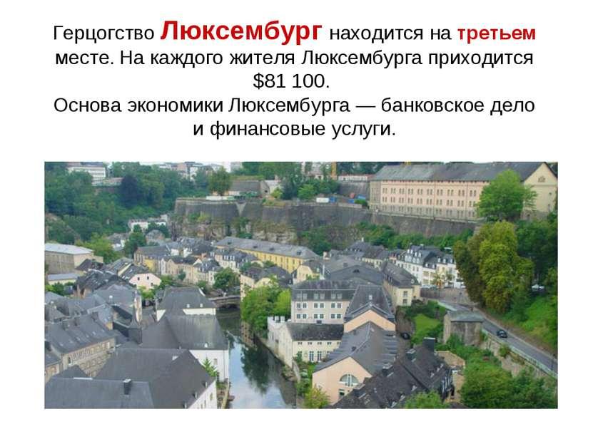 Герцогство Люксембург находится натретьем месте. Накаждого жителя Люксембур...