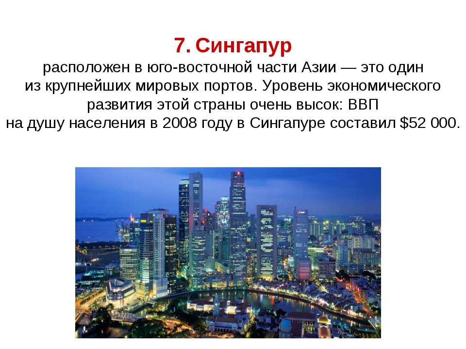 7. Сингапур расположен вюго-восточной части Азии— это один изкрупнейших ми...