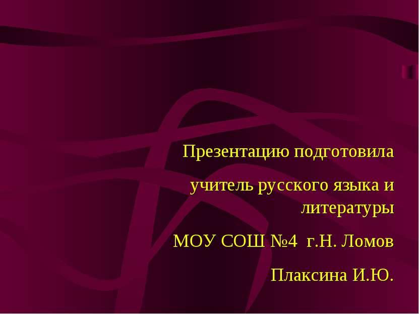 Презентацию подготовила учитель русского языка и литературы МОУ СОШ №4 г.Н. Л...
