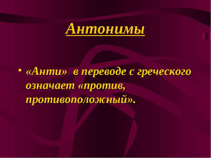 Антонимы «Анти» в переводе с греческого означает «против, противоположный».