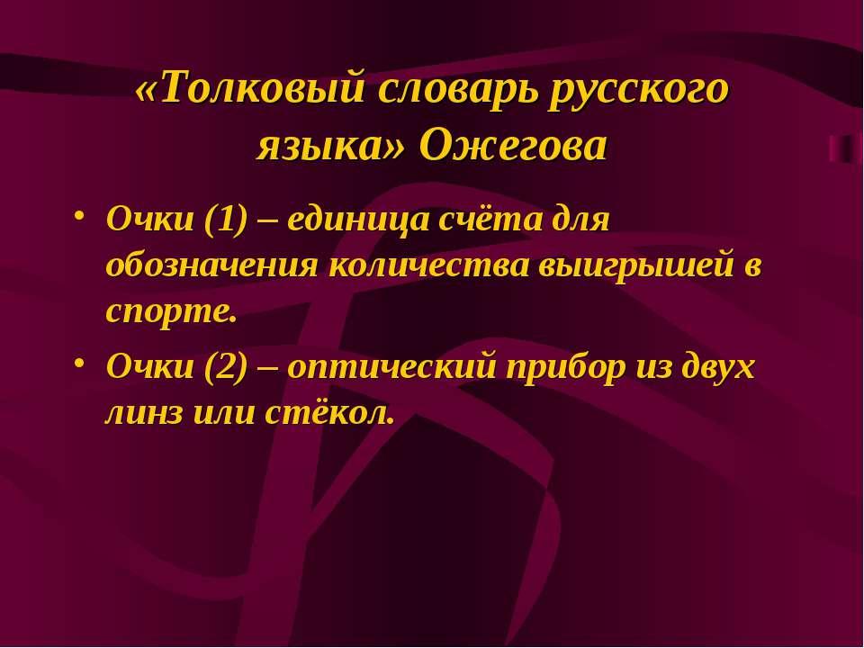 «Толковый словарь русского языка» Ожегова Очки (1) – единица счёта для обозна...