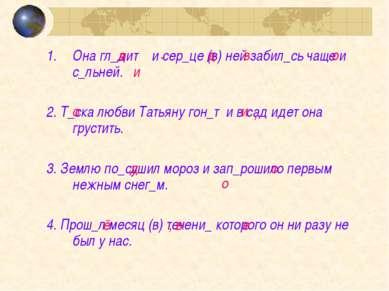Она гл_дит и сер_це (в) ней забил_сь чаще и с_льней. 2. Т_ска любви Татьяну г...