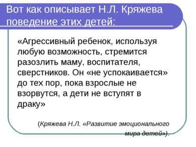 Вот как описывает Н.Л. Кряжева поведение этих детей: «Агрессивный ребенок, ис...