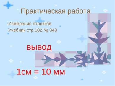 Практическая работа -Измерение отрезков -Учебник стр.102 № 343 вывод 1см = 10 мм
