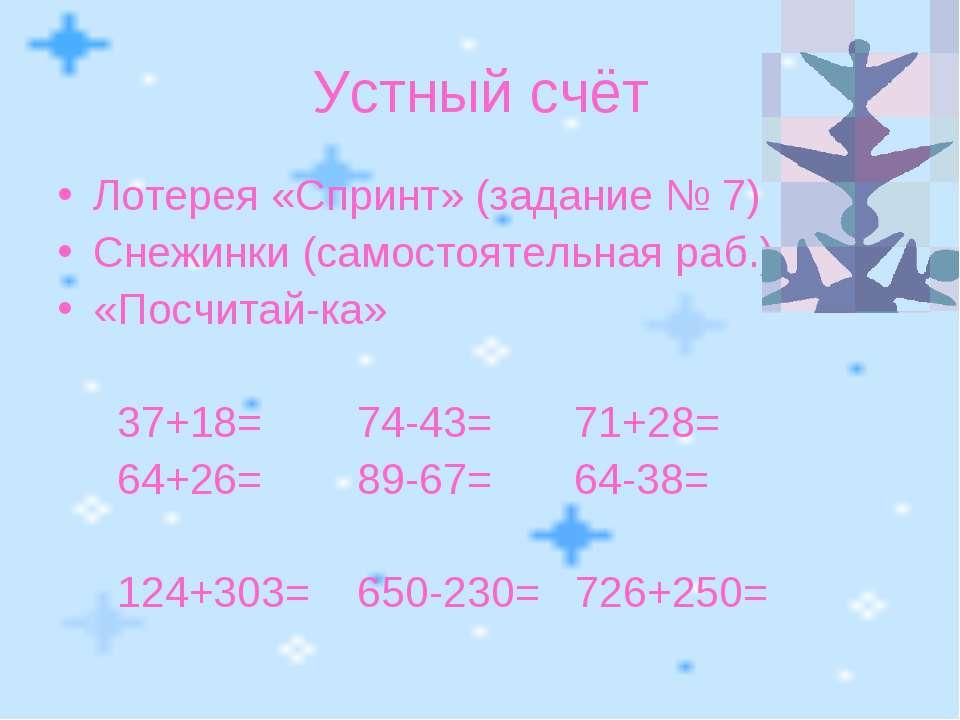 Устный счёт Лотерея «Спринт» (задание № 7) Снежинки (самостоятельная раб.) «П...