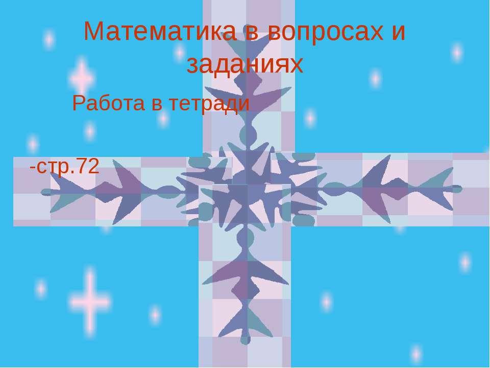 Математика в вопросах и заданиях Работа в тетради -стр.72