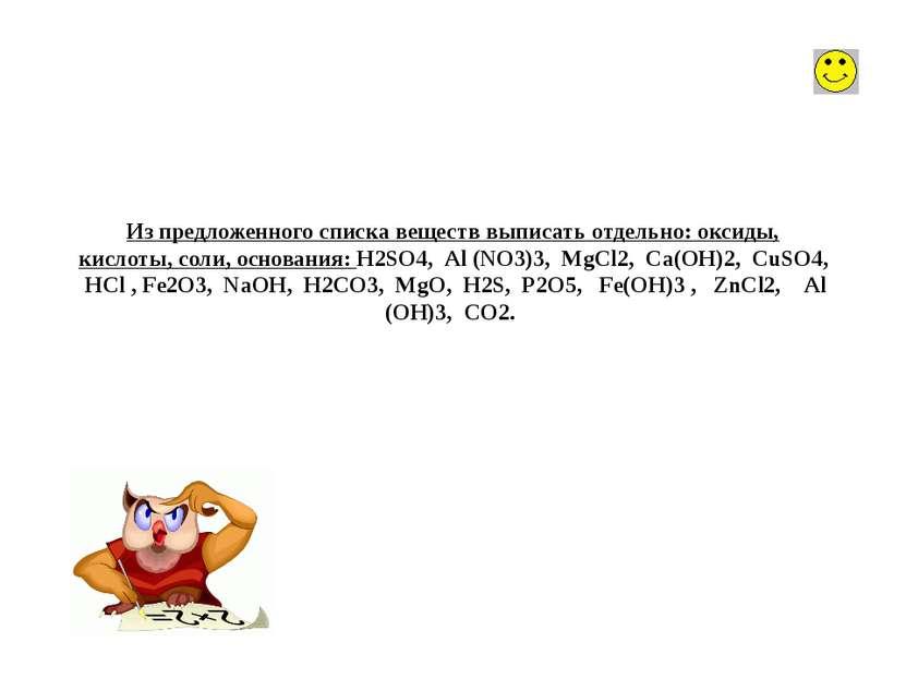 Из предложенного списка веществ выписать отдельно: оксиды, кислоты, соли, осн...