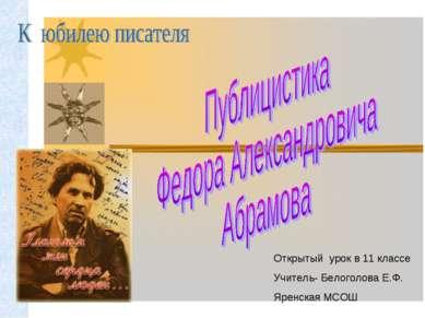 Открытый урок в 11 классе Учитель- Белоголова Е.Ф. Яренская МСОШ