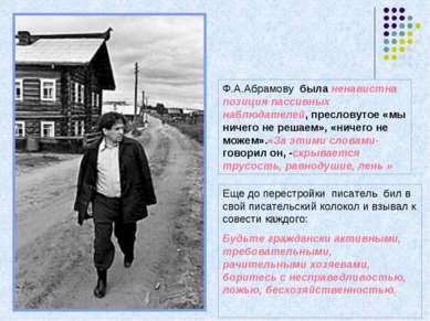Ф.А.Абрамову была ненавистна позиция пассивных наблюдателей, пресловутое «мы ...