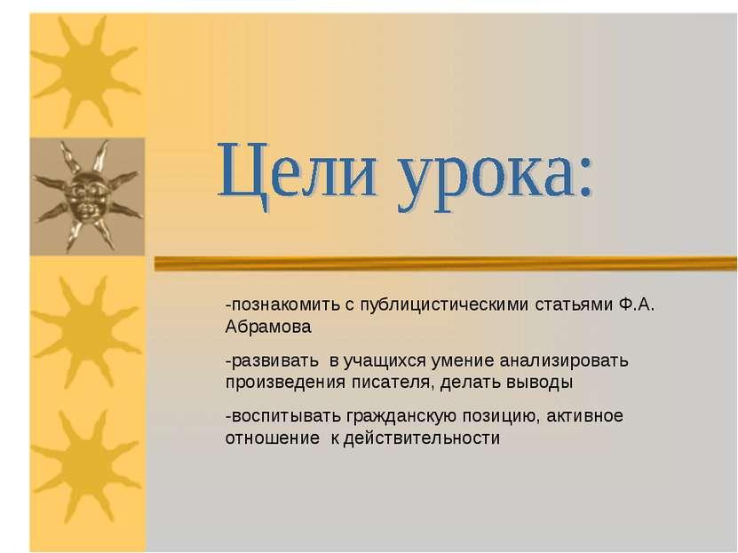 -познакомить с публицистическими статьями Ф.А. Абрамова -развивать в учащихся...